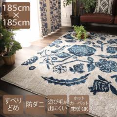 ラグ 北欧 ラグマット 185×185cm 防ダニ すべり止め 滑り止め 日本製 国産 ベージュ アイボリー ブルー 青 あお ふわふわ 可愛い かわい
