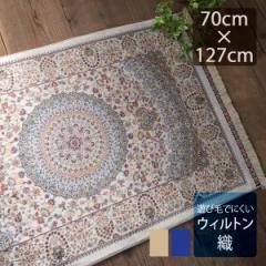 玄関マット 室内 70×127cm ウィルトン織 遊び毛が出にくい ベルギー製 ベージュ ネイビー 紺 ホットカーペット対応 床暖房 最高級 高級