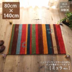 玄関マット 室内 80×140cm ギャベ ギャッベ ウール 羊毛 インド製 マルチカラー カラフル ホットカーペット対応 床暖房 手織り 長持ち