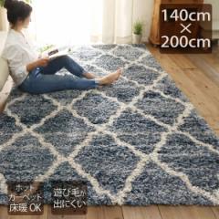 ラグ おしゃれ ラグマット 140×200cm 1.5畳 長方形 ウィルトン織 遊び毛が出にくい トルコ産 ブルー 青 あお ホットカーペット対応 床暖