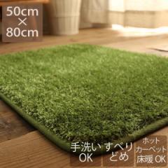 玄関マット 室内 洗える 50×80cm 浴室マット 滑り止め 芝生 風 バスマット グリーン 緑 可愛い かわいい 手洗い シャギー ふわふわ 無地