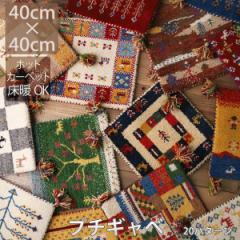 ミニマット 40×40cm ナチュラル 天然素材 ギャッベ ギャベ 手織り 耐久性 形状記憶 インド産 かわいい 可愛い カラフル 柄 座布団 屋内