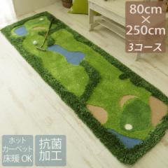 ラグ おしゃれ ラグマット 80×250cm カジュアル 遊べる 抗菌消臭 床暖 ホットカーペット可 国産 日本製 キッズ ゴルフ 屋内 室内 おしゃ