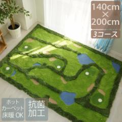 ラグ おしゃれ ラグマット 140×200cm 1.5畳 長方形 カジュアル 遊べる 抗菌消臭 床暖 ホットカーペット可 国産 日本製 キッズ ゴルフ 屋