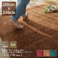 ラグ おしゃれ ラグマット 200×250cm 3畳 ギャベ ギャッベ ウール 羊毛 インド製 赤 茶色 緑 防炎 ホットカーペット対応 床暖房 手織り