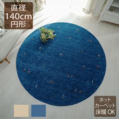 ラグ 円形 ラグマット 直径140cm ギャッベ ギャベ インド製 ウール ホットカーペット 床暖房 アイボリー 白 しろ ブルー 青 あお 屋内 室