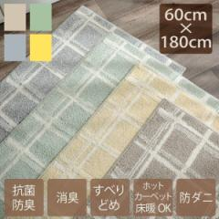 キッチンマット おしゃれ 60×180cm ファブリーズ 消臭 抗菌 イエロー グリーン ベージュ グレー 黄色 きいろ 緑 みどり 日本製 国産 滑