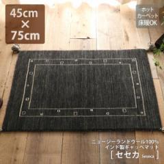 玄関マット 室内 45×75cm ギャベ ギャッベ ウール 羊毛 インド製 黒 ホットカーペット対応 床暖房 手織り 長持ち 耐久性 玄関 屋内 天然