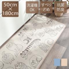 キッチンマット おしゃれ 洗える 北欧 50×180cm リサ・ラーソン 洗濯機 抗菌 防臭 国産 日本製 ベージュ ブルー 青 あお ウォッシャブル
