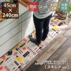 キッチンマット 拭ける 45×240cm 抗菌消臭 防炎 すべり止め 滑り止め はっ水 食器 カトラリー 柄 ピンク 屋内 室内 マット おしゃれ ス