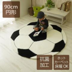 ラグ 円形 ラグマット 直径90cm カジュアル 遊べる 抗菌 消臭 床暖 ホットカーペット可 国産 日本製 キッズ サッカー プレイマット 屋内