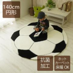 ラグ 円形 ラグマット 直径140cm カジュアル 遊べる 抗菌 消臭 床暖 ホットカーペット可 国産 日本製 キッズ サッカー プレイマット 屋内