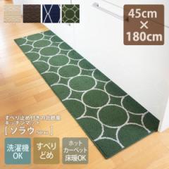 キッチンマット おしゃれ 45×180cm 洗える 洗濯機 滑り止め ポリプロピレン 北欧 緑 紺 茶色 ホットカーペット床暖 対応 ラグ マット 室