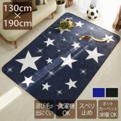 ラグ 洗える ラグマット 130×190cm 1.5畳 長方形 出産祝い 大判 ホットカーペット 床暖 洗濯機 キッズ 子ども 赤ちゃん 柔らかい 屋内