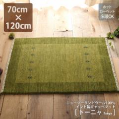 玄関マット 室内 70×120cm ギャベ ギャッベ ウール 羊毛 インド製 緑 ホットカーペット対応 床暖房 手織り 長持ち 耐久性 玄関 屋内 天