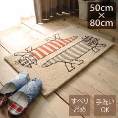 玄関マット 室内 洗える 北欧 50×80cm リサ・ラーソン 手洗い すべり止め 滑り止め 国産 日本製 ベージュ ウォッシャブル 猫 ねこ ネコ