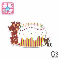 【通販限定デザイン】 くまのがっこう Lサイズ ケーキ キャラクターステッカー ジャッキー くま 絵本 イラスト 限定商品 KMG017 公式