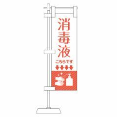 消毒液こちらです 卓上のぼり旗 ミニのぼり コロナウイルス対策 台座付き おもり付き 旗 表示 案内 お知らせ 推進 MNBR02 gs