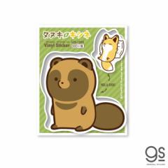 タヌキとキツネ キャラクターステッカー タヌキ SNS 漫画 コミック イラスト タヌキツ 可愛い LCS1293 gs 公式グッズ
