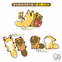 【全3種セット】 タヌキとキツネ キャラクターステッカー ダイカット 大きめ イラスト タヌキツ TNKTSET02 公式グッズ