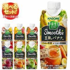 【送料無料】カゴメ 野菜生活100 Smoothie(スムージー) 330ml紙パック 選べる2ケースセット 330ml紙パック×24本入