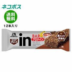 【全国送料無料】【ネコポス】 森永製菓  inバー プロテイン  グラノーラ ココア味  12本入