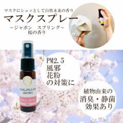 【マスクスプレー】日本 四季の香り 春 桜 さくら 国産 ボタニカル 風邪 花粉 消臭 静菌 ピロー アロマ エッセンシャルオイル