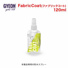 GYEON(ジーオン) FabricCoat(ファブリックコート) 120ml Q2-FA12 [布製品専用の防水スプレー]