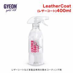 GYEON(ジーオン) LeatherCoat(レザーコート) 400ml Q2-LC [皮革製品専用のコーティング剤]