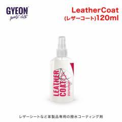 GYEON(ジーオン) LeatherCoat(レザーコート) 120ml Q2-LC12 [皮革製品専用のコーティング剤]