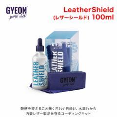 GYEON(ジーオン) LeatherShield(レザーシールド) 100ml Q2-LS [自動車用の革製品のために開発されたコーティング剤]