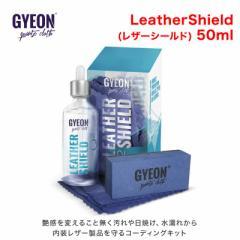 GYEON(ジーオン) LeatherShield(レザーシールド) 50ml Q2-LS5 [自動車用の革製品のために開発されたコーティング剤]