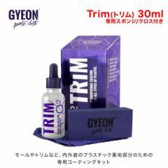 GYEON(ジーオン) Trim(トリム) Q2-TR [内外装のプラスチック素地部分のための専用コーティングキット]