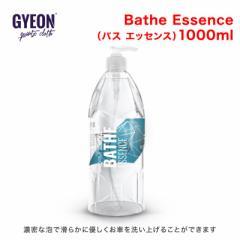 GYEON(ジーオン) Bathe Essence(バス エッセンス) 1000ml Q2M-BAE100 [高濃度のボディシャンプー]