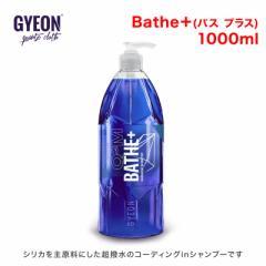 GYEON(ジーオン) Bathe+(バス プラス) 1000ml Q2M-BAP100 [撥水コーティングinシャンプー]