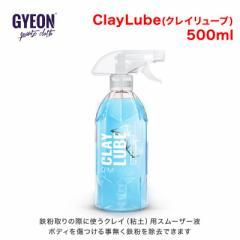 GYEON(ジーオン) ClayLube(クレイリューブ) 500ml Q2M-CL [鉄粉取りの際に使うクレイ用スム—サー液]
