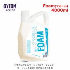 GYEON(ジーオン) Foam(フォーム) 4000ml Q2M-FM400 [日常的に使えるベーシックなカーシャンプー]