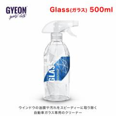 GYEON(ジーオン) Glass(ガラス) 500ml Q2M-GL [自動車ガラス専用のクリーナー]