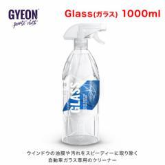 GYEON(ジーオン) Glass(ガラス) 1000ml Q2M-GL100 [自動車ガラス専用のクリーナー]