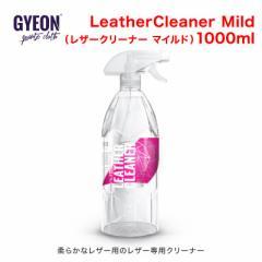 GYEON(ジーオン) LeatherCleaner Mild(レザークリーナー マイルド) 1000ml Q2M-LCM100 [柔らかなレザー用のレザークリーナー]