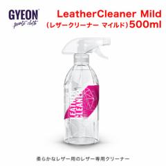 GYEON(ジーオン) LeatherCleaner Mild(レザークリーナー マイルド) 500ml Q2M-LCM50 [柔らかなレザー用のレザークリーナー]