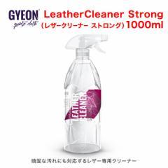 GYEON(ジーオン) LeatherCleaner Strong(レザークリーナー ストロング) 1000ml Q2M-LCS100 [頑固な汚れにも対応するレザークリーナー]