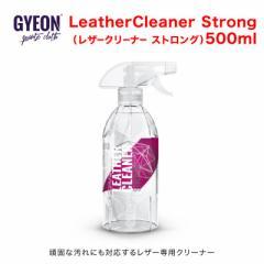 GYEON(ジーオン) LeatherCleaner Strong(レザークリーナー ストロング) 500ml Q2M-LCS50 [頑固な汚れにも対応するレザークリーナー]
