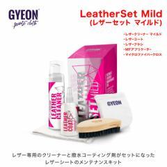 GYEON(ジーオン) LeatherSet Mild(レザーセット マイルド) Q2M-LSM [レザーシートのメンテナンスキット一式]