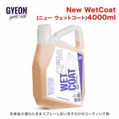 GYEON(ジーオン) New WetCoat(ニュー ウェットコート) 4000ml Q2M-NWC400 [スプレーするだけで簡単に撥水効果が得られる撥水コート剤]