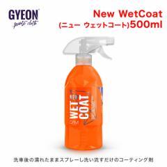 GYEON(ジーオン) New WetCoat(ニュー ウェットコート) 500ml Q2M-NWC50 [スプレーするだけで簡単に撥水効果が得られる撥水コート剤]