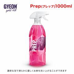 GYEON(ジーオン) Prep(プレップ) 1000ml Q2M-PR100 [コーティングを行なう前の前処理として使用する脱脂剤]
