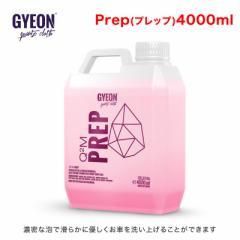 GYEON(ジーオン) Prep(プレップ) 4000ml Q2M-PR400 [コーティングを行なう前の前処理として使用する脱脂剤]