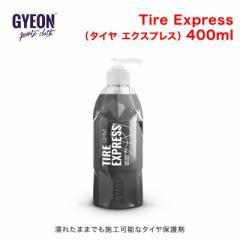 GYEON(ジーオン) Tire Express(タイヤ エクスプレス) 400ml Q2M-TE40 [濡れたままでも施工可能なタイヤ保護剤]