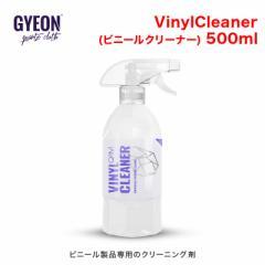 GYEON(ジーオン) VinylCleaner(ビニールクリーナー) 500ml Q2M-VC [ビニール製品専用のクリーニング剤]